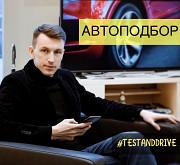 Автоподбор, подбор автомобиля, проверка авто Санкт-Петербург