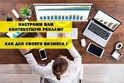 Настроим Вам Яндекс.Директ и Гугл Рекламу эффективно как для себя! Москва