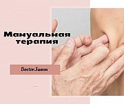 Профессиональный массаж. Остеопатия Пятигорск