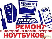 Ремонт Компьютеров и Ноутбуков на Дому. Выезд + Диагностика - 0 руб.! Москва