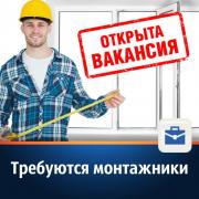 Монтажник Окон ПВХ Кемерово