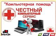 Установка Windows 450, драйверы 190, Office от 300. Выезд - 0 руб.! Азов