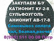 Покупаем сырье анионит катионит сульфоуголь б/у нелеквид Москва