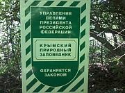 Дача в красивом месте Симферополь
