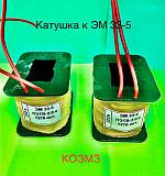 Катушка для электромагнита эм 33-5 Москва