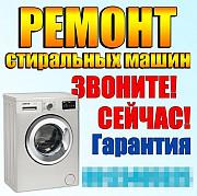 Ремонт Холодильников, Стиральных и Посудомоечных машин на Дому. Выезд -0 руб! Москва