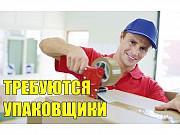 Фабрике детской мебели Клюква Ульяновск требуются Упаковщики Ульяновск