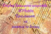 Уроки вокала для детей и взрослых в центре Москвы Москва