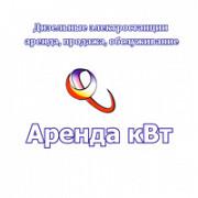 Дизельные электростанции, генераторы Краснодар