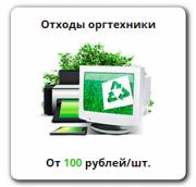 Утилизация отходов Ростов-на-Дону