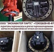 САТ330/336 бортовой редуктор хода с гидромотором Москва