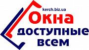 Аварийное вскрытие дверей в Керчи Керчь
