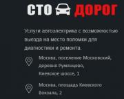 Автоэлектрик с выездом по Москве Москва