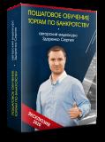 Торги по банкротству - пошаговая видео инструкция Москва