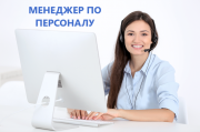 Менеджер по работе по персоналу Краснодар