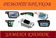 Ремонт брелков сигнализации авто Брянск