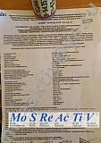 """Красная ртуть Радуга """"COMPACT-20/20"""" (RM-3.0/16.0) Москва"""
