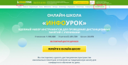 Дистанционные (онлайн) занятия по химии, биологии Москва