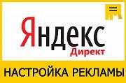Научу вести рекламу в Яндекс.Директ. Санкт-Петербург