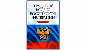 Обучение по курсу «Основы ТК РФ – практика применения» в центре «Союз» Тула