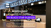 Франшиза Black Star Burger Ребрендинг Екатеринбург