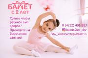 Балет с двух лет Хабаровск