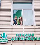 Студия дeпиляции, Внуково Москва