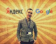 Контекстная реклама в Яндексе и Google Екатеринбург
