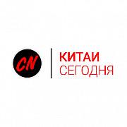 Новости китая Москва