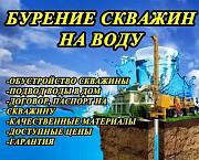 Скважина бурение Воронеж и скважины бурение на воду в Воронежской области Семилуки