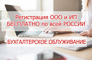Бухгалтерские услуги. Регистрация ИП и ООО. Создание сайтов Москва
