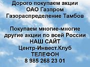 Покупаем акции ОАО Газпром газораспределение Тамбов и любые другие акции по всей России Тамбов