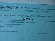 ЭЛЕМЕР АИР-30 по 4000руб/шт, распродажа, ассортимент Москва