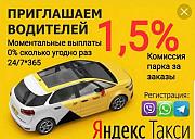 Работа подключение к Яндекс такси (курьер) Казань