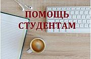 Помогу написать студенческие работы: диплом, курсовую, реферат Краснодар