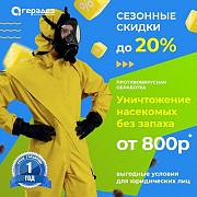 Уничтожение насекомых тараканов клопов Смоленск