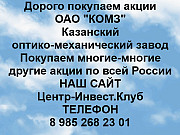 Покупаем акции ОАО КОМЗ и любые другие акции по всей России Казань