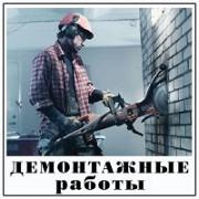 Демонтажные работы любой сложности Сургут