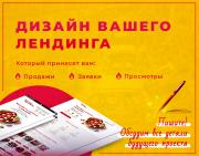 Дизайн лендинга под ключ Москва