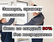 Окна по дилерским ценам напрямую от производителя доставка из г.Москва