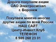 Покупаем акции ОАО Электросигнал и любые другие акции по всей России Воронеж