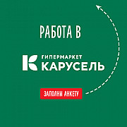 Продавец-кассир в гипермаркет Карусель Красногорск