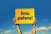 Требуются сотрудники для работы в онлайн-магазине Москва