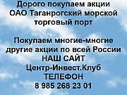 Покупаем акции ОАО Таганрогский морской торговый порт и любые другие акции по всей России Таганрог