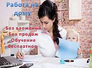 Подработка на дому для женщин Екатеринбург