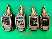 ВКН-1, ВКН-2, ВКН-3, ВКН-4, ВКН-5 - выключатель концевой Москва