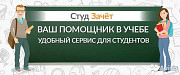 Помощь студентам Москва