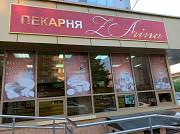 Пекарня с подтвержденной прибылью 400 т.р/мес Краснодар