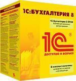 1С:Бухгалтерия 8 ПРОФ версия Омск