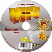 1С: ИТС — ПРОФ и ТЕХНО Омск